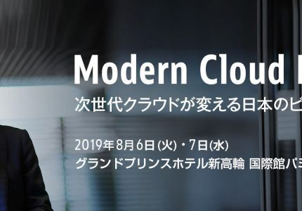 (Japanese text only.) 2019年8月6-7日開催のModern Cloud Day Tokyoに弊社ソリューションアーキテクトのマグルーダーが登壇します #AquaSecurity #DevSecOps