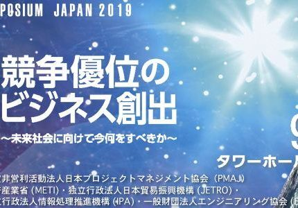 (Japanese text only.) 2019年9月5-6日開催のPMシンポジウム2019に弊社CEO安田が登壇します #Cloudnative #Innovation