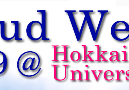 (Japanese text only.) 2019年9月2-4日開催の「CloudWeek2019@Hokkaido University」に弊社CSO鈴木が登壇します #Cloud #Kubernetes