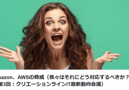 (Japanese text only.) 2019年9月5日開催の「Amazon、AWSの脅威(我々はそれにどう対応するべきか?) (第3回:クリエーションラインIT最新動向会議)」に弊社CSO鈴木が登壇します #AWS #IT