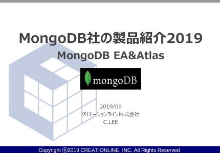 (Japanese text only.) MongoDB社の製品紹介2019-MongoDB EA&Atlas  #mongodb