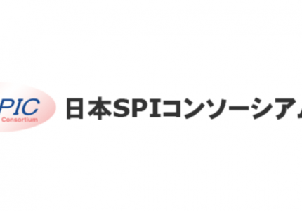 (Japanese text only.) 2019/10/9~11 開催 SPI Japan 2019 に弊社小坂が登壇します #Agile
