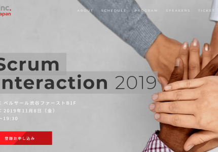 (Japanese text only.) 2019年11月8日開催 Scrum Interaction 2019に弊社がスポンサーとして出展します #scrum #agile