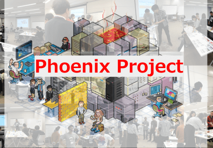 (Japanese text only.) フェニックスは何度でも蘇る #agile #devops #phoenixproject
