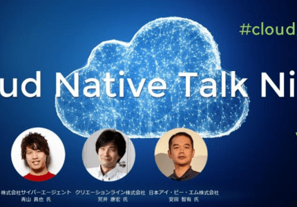 (Japanese text only.) 2019/12/5開催 Cloud Native Talk Nightに、弊社CTO荒井が登壇します。#cloud_talk01 #cloudnative #Kubernetes #k8s