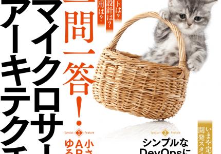 (Japanese text only.) DevOpsチームマネージャー荒井/GitLabエバンジェリスト佐藤が [Software Design 2020年1月号]に寄稿しました #gitlab #gitlabjp #DevOps