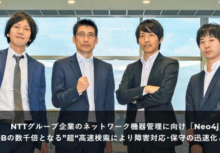 (Japanese text only.) エヌ・ティ・ティ・コムウェア株式会社でのグラフDB「Neo4j」導入事例を発表