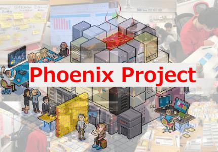 (Japanese text only.) 大改造!!フェニックス的ビフォーアフター  #agile #devops #phoenixproject