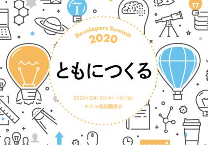 (Japanese text only.) 2020年2月13-14日開催 Developers Summit 2020に弊社CEO安田が登壇します #devsumi #joyinc #creationline