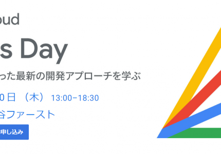 2020/1/30(木) Google Cloud Anthos Day に、GitLabブースを出展します。#gc_anthosday #Kubernetes #GKE #GCP #gitlab