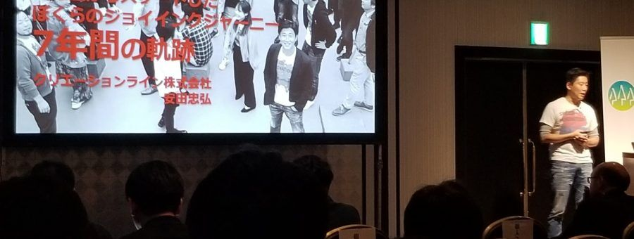 (Japanese text only.) デブサミに登壇して一番感動したのは私自身だったという話 #devsumi #joyinc