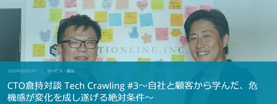 (Japanese text only.) 株式会社ラックCTO倉持様・弊社代表安田の対談記事が「Tech Crawling #3」に掲載されました。#LAC  #creationline