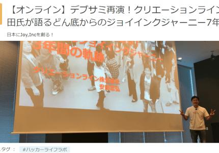 2020/3/6 【オンライン】デブサミ再演!クリエーションライン安田氏が語るどん底からのジョイインクジャーニー7年記に弊社CEO安田が登壇します #creationline #ハッカーライフラボ