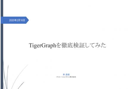 [資料ダウンロード]TigerGraphを徹底検証してみた #tigergraph