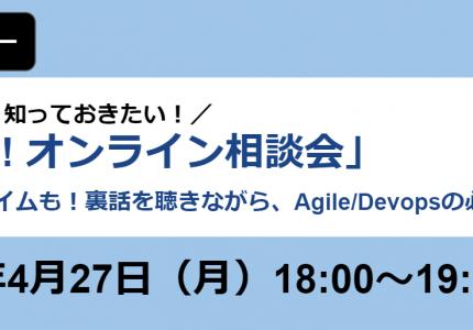 2020.4.27(月) Let's Agile!! オンライン相談会を開催しました #creationline #devops #agile #webinar #DOSS