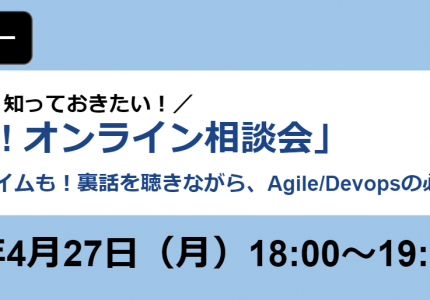 (Japanese text only.) 2020.4.27(月) Let's Agile!! オンライン相談会を開催しました #creationline #devops #agile #webinar #DOSS