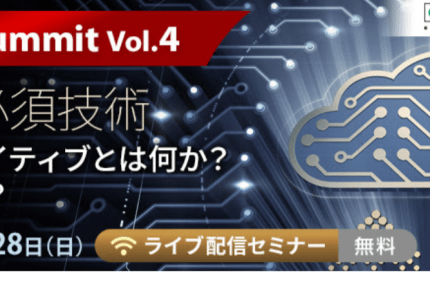 2020/6/23-28開催 IT Media DX Summit vol.4に弊社CSO鈴木が登壇します #ITmedia #DX #creationline