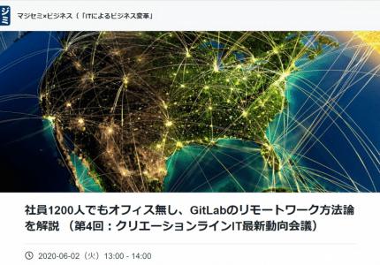 (Japanese text only.) 2020/6/2開催「社員1200人でもオフィス無し、GitLabのリモートワーク方法論を解説」に、弊社CSO鈴木が登壇します。#マジセミ #GitLab #リモートワーク #creationline