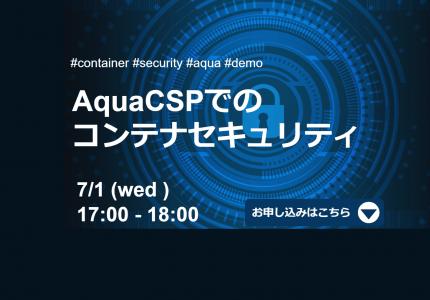 ウェビナー動画を公開しました! AquaCSPでのコンテナセキュリティ #creationline #aqua #webinar #container