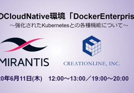 (Japanese text only.) 2020.6.11(木)開催 ミランティス・ジャパン様との共催ウェビナーを開催します #mirantis #docker #webinar #container