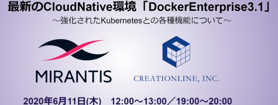2020.6.11(木)開催 ミランティス・ジャパン様との共催ウェビナーを開催します #mirantis #docker #webinar #container