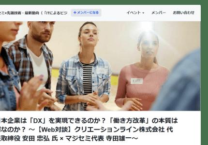 2020/8/11開催『日本企業は「DX」を実現できるのか?「働き方改革」の本質は何なのか?』に、弊社CEO安田が登壇します。#マジセミ #DX #リモートワーク #creationline