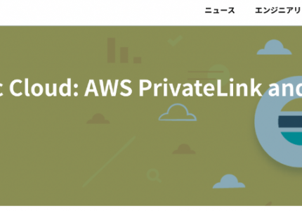 (Japanese text only.) Elastic Cloudへプライベート接続を試してみた #elastic #AWS