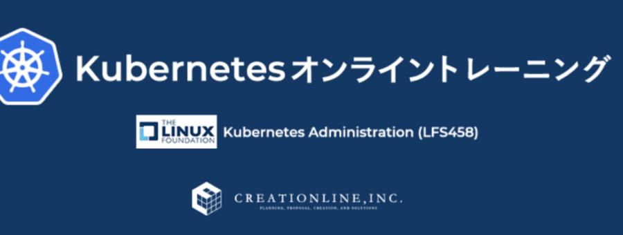 2020年9月29日~10月2日開催 Kubernetesオンライントレーニング #k8s #Kubernetes #container  #docker
