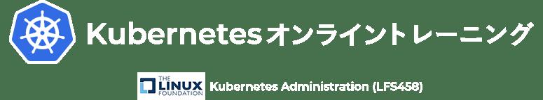 Kubernetesオンライントレーニング