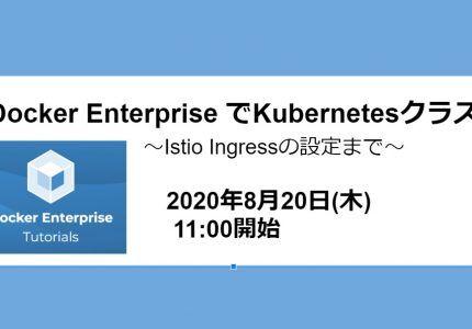 (Japanese text only.) 2020.8.20(木)開催 Dockerウェビナーを開催しました  #docker #webinar #container