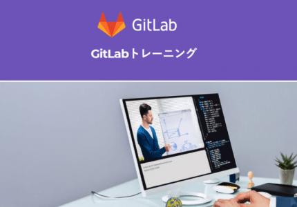 GitLab初心者向けオンライントレーニングを開催します #GitLab #creationline
