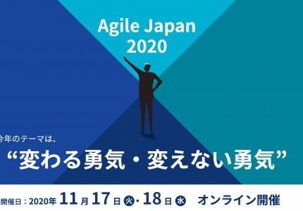 2020年11月17日-18日開催 Agile Japan 2020に弊社アジャイルコーチ 笹 が登壇します #Agile Japan2020 #Agile