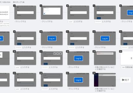 (Japanese text only.) Autify (E2E テスト自動化プラットフォーム) 使ってみた
