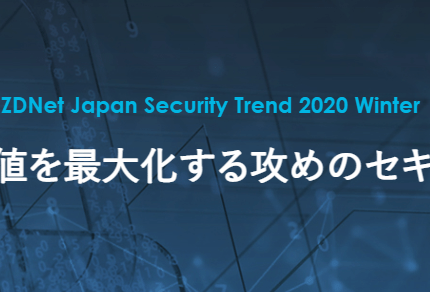 (Japanese text only.) 12月8日開催「ZDNet Japan Security Trend 2020 Winter」に弊社エンジニア マグルーダー健人が登壇します #creationline #aqua #security