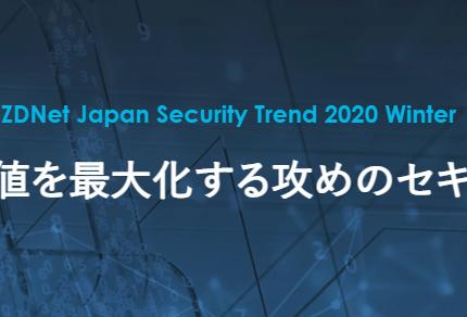 12月8日開催「ZDNet Japan Security Trend 2020 Winter」に弊社エンジニア マグルーダー健人が登壇します #creationline #aqua #security