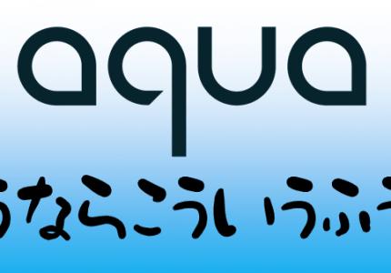 (Japanese text only.) Aquaを使うならこんなふうに 第2回 イメージスキャンについて(1) #aqua #container #security #コンテナ #セキュリティ
