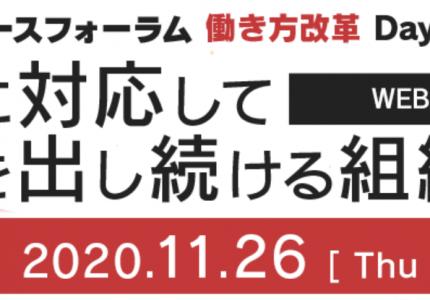 2020年11月26日開催「マイナビニュースフォーラム 働き方改革 Day 2020 Nov.」に弊社CEO安田が登壇します #creationline