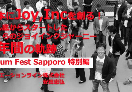 Scrum Fest Sapporo 2020が素晴らしいイベントだったという話(リッチーからのビデオメッセージにも感涙!)#scrumsapporo #joyinc