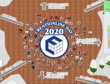 (Japanese text only.) Creationline Day 2020をオンラインで開催しました。#oVice #リモートワーク #Joyinc