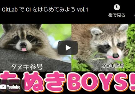 (Japanese text only.) GitLab で CI をはじめてみよう vol.1 #gitlabjp #Gitlabtanukiboys #developer #DevOps #gitlab