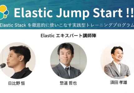 2021年3月 Elastic Stackを徹底的に使いこなすトレーニング「Elastic Jump Start !!」を開催します #Elastic