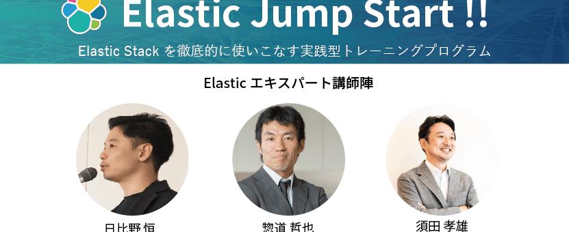 (Japanese text only.) 2021年3月 Elastic Stackを徹底的に使いこなすトレーニング「Elastic Jump Start !!」を開催します #Elastic