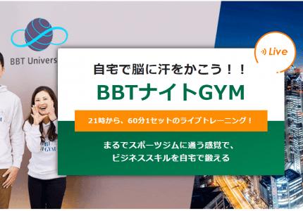 (Japanese text only.) 2021年2月5日 BBTナイトGYMにインストラクターとしてCEO安田が登壇します #creationline