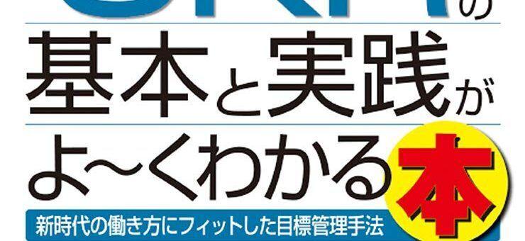 (Japanese text only.) 書籍「最新目標管理フレームワークOKRの基本と実践がよ~くわかる本」に弊社OKR マスター荒井のインタビューが掲載されました。#OKR #Resily #creationline