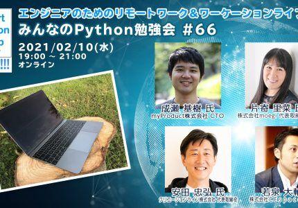 (Japanese text only.) 2021年2月10日開催「みんなのPython勉強会#66」にCEO安田が登壇いたします #creationline #stapy
