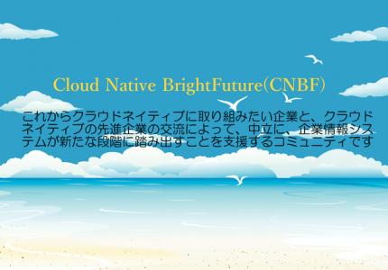 (Japanese text only.) 2021年3月4日開催「CNBF Meetup #4 Online DX開発現場から海外事情までリアルを語る!」に弊社CSO鈴木が登壇いたします #creationline #cloudnative #cnbfmeetup #kubernetes
