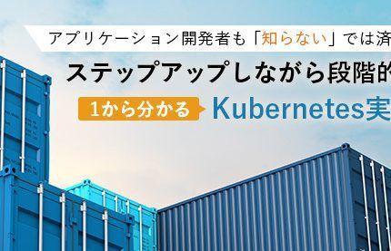 Think IT に弊社エンジニアによる技術記事「Kubernetes上のコンテナをIngressでインターネットに公開するまで」が掲載されました #kubernetes #k8s