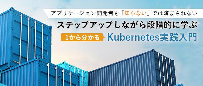 Think IT に弊社エンジニアによる技術記事「StatefulSetとPersistentVolumeを使ってステートフルアプリケーションを動かす」が掲載されました #kubernetes #k8s
