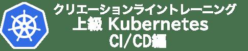 クリエーションライントレーニング Kubernetes CI/CD編