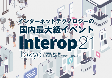 (Japanese text only.) 2021年4月14-16日開催 Interop2021 に出展します #Interop21  #creationline